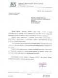 ZUS Rzeszów - Katarzyna Opiełka